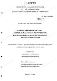 Диссертация на тему Правовое положение продавца в отдельных  Диссертация и автореферат на тему Правовое положение продавца в отдельных договорах купли продажи