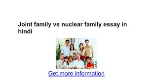 joint family vs nuclear family essay in hindi google docs