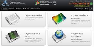 РАЗРАБОТКА web САЙТА ДЛЯ ДИЗАЙН СТУДИИ Дипломная работа Темы дипломных работ по веб дизайну