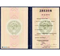 СССР до г  Диплом СССР до 1996г