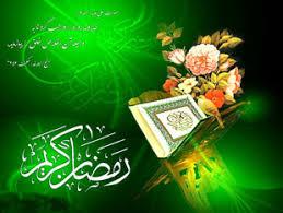 Image result for حدیث در مورد ماه رمضان