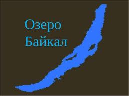 Презентация по окружающему миру на тему Озеро Байкал  Озеро Байкал
