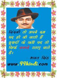 singh biography bhagat singh biography