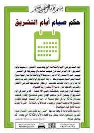 حكم صيام أيام التشريق | موقع البطاقة الدعوي