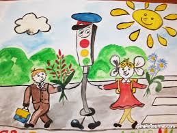 Рисунки детей на тему правила дорожного движения фото  Рисунки детей на тему правила дорожного движения