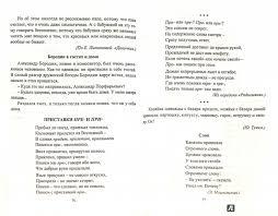 Диктанты По Русскому Языку Для Класса manphiladelphia Диктанты По Русскому Языку Для 7 Класса