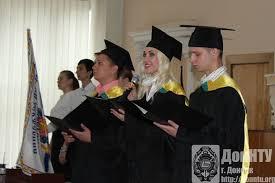 Состоялось торжественное вручение дипломов выпускникам ДонНТУ  Вручение дипломов 2015 2