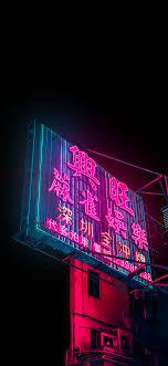 Neon wallpaper ...