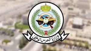 شروط التقديم على الوظائف العسكرية بشهادة الكفاءة وزارة الحرس الوطني 1443