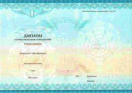 Преподавать итальянский в москве без диплома avia interclub spb ru Купить диплом в Так как на ту работу на которую бы Вам хотелось без документа об
