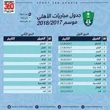 جدول مباريات أهلي جدة في الدوري السعودي لموسم 2017-2018 - سبورت 360