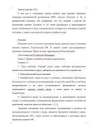 Реферат по правоведению вариант Рефераты Банк рефератов  Реферат по правоведению вариант 1 15 10 12