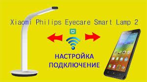 настольная смарт лампа сяоми Original Xiaomi Philips Eyecare Smart Lamp 2 настройка