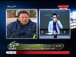 """تحذير شديد اللهجة من ك. رضا عبد العال لـ""""حسام البدري"""" قبل لقاء الترجي -  فيديو Dailymotion"""