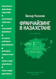 Франчайзинг в Казахстане Википедия franchising png