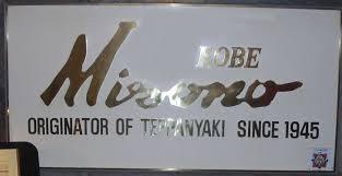 Teppanyaki - Wikipedia
