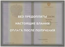 Купить диплом о среднем специальном образовании техникум или  Приобрести диплом о среднем специальном образовании техникум или колледж в Воронеже