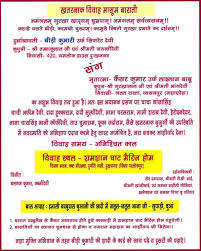 wedding invitation content hindi wedding inspiring wedding card wedding cards wording