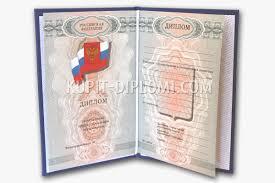 Красный диплом пнипу Красный диплом пнипу Москва