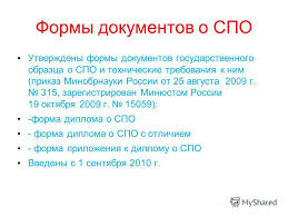 Презентация на тему О порядке заполнения новых образцов  2 Формы документов о СПО Утверждены формы