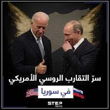 سر التقارب الأمريكي الروسي في سوريا وما حصلت عليه موسكو لتمرير قرار مجلس  الأمن. ستوب نيوز