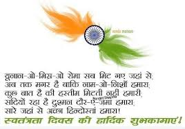 independence day quotes status thoughts in independence day 2017 quotes 15 status thoughts in hindi english for fb