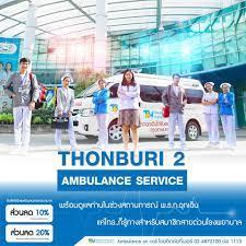 โปรรับเร็วแรง...แซงโค... - Thonburi2 Hospital โรงพยาบาลธนบุรี2