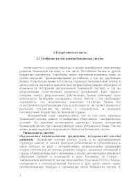 Двухуровневая банковская система Россия и зарубежные страны  Это только предварительный просмотр