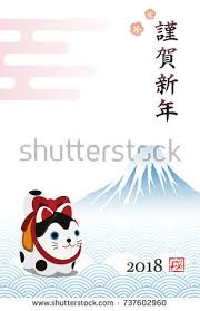 Japanese New Year Cards 2018 Merry Christmas Happy New