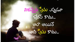 Heart Break Love Failure Breakup Quotes In Telugu Delectable Telugu Lovely Quotes