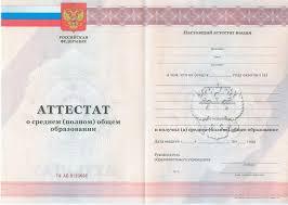 Купить диплом в Ростове на Дону недорого Купить диплом в Ростове на Дону
