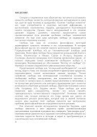 Философия свободы курсовая по философии скачать бесплатно Бердяев  Это только предварительный просмотр
