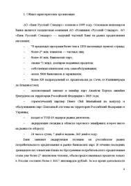 Отчет по производственной практике на примере АО Банк Русский  Отчёт по практике Отчет по производственной практике на примере АО Банк Русский Стандарт