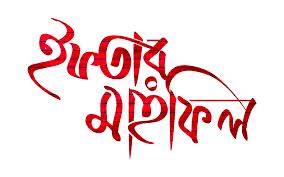 Calligraphy Background Design Bangla Calligraphy Bangla Typography Typography Logo