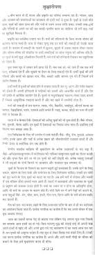 essay on trees our best friend in hindi language essay topics essay about trees our best friends