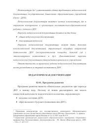 Педагогическая документация для ДОУ Номенклатура дел1 устанавливает единые требования к педагогическойдокументации государственных дошкольных образовательных