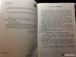 из для Русский язык класс Итоговые контрольные работы  Иллюстрация 1 из 4 для Русский язык 2 класс Итоговые контрольные работы ФГОС Лабиринт книги