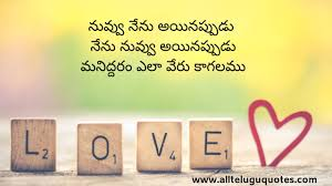 Heart Touching Love Quotes In Telugu 2019 Quotes