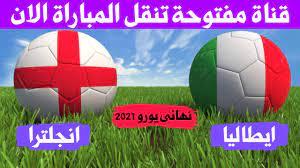 قناة مفتوحة تنقل مباراة ايطاليا وانجلترا ، بث مباشر مباراة انجلترا وايطاليا  على هذه القناة - YouTube