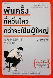 พันครั้งที่หวั่นไหว กว่าจะเป็นผู้ใหญ่ คิมรันโด เขียน - bookpanich :  Inspired by LnwShop.com