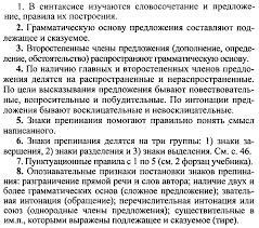 Гдз ответы на контрольные вопросы по русскому языку класс  Гдз ответы на контрольные вопросы по русскому языку 6 класс ладыженская