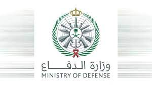 كل ما تريد معرفته عن التقديم لوظائف وزارة الدفاع السعودية