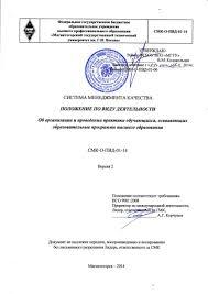 СМК О ПВД По практике изм №