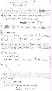 ГДЗ решебник по математике класс Кузнецова контрольные работы  Ответы по математике 5 класс Кузнецова контрольные работы