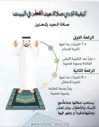 """المحامي محمد المطيري Twitterren: """"كيفية صلاة عيد الفطر في البيت  #كل_عام_وانتم_بخير #عيد_سعيد… """""""