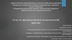 Отчет по производственной педагогической практике online  МИНИСТЕРСТВО ОБРАЗОВАНИЯ И НАУКИ РОССИЙСКОЙ ФЕДЕРАЦИИ федеральное государственное бюджетное образовательное учреждение высшего