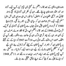 life history of quaid e azam muhammad ali jinnah in urdu  20161225 205213