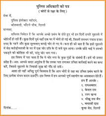 Hindi Letter Writing Format Gallery salary certificate form