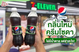 🍾 Pepsi Max Taste ท้าให้ลอง!... - ปันโปร - Punpromotion