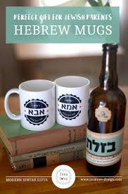 this is the cutest gift for new jewish pas ever personalized hebrew and english mugs for the new pas great gift for jewish baby naming
